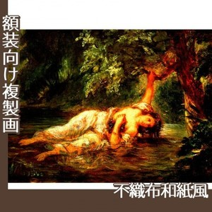 ドラクロワ「オフィーリアの死」【複製画:不織布和紙風】