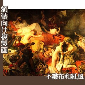 ドラクロワ「サルダナパールの死」【複製画:不織布和紙風】