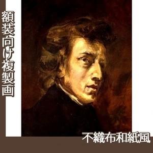 ドラクロワ「ショパンの肖像」【複製画:不織布和紙風】