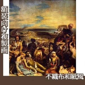 ドラクロワ「キオス島の虐殺」【複製画:不織布和紙風】