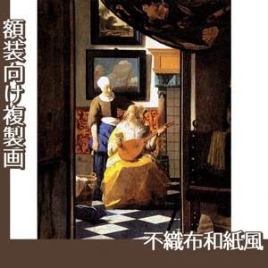 フェルメール「恋文」【複製画:不織布和紙風】