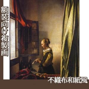 フェルメール「窓辺で手紙を読む女」【複製画:不織布和紙風】