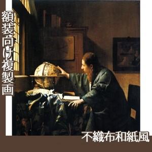 フェルメール「天文学者」【複製画:不織布和紙風】