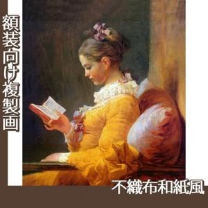 フラゴナール「読書する女」【複製画:不織布和紙風】