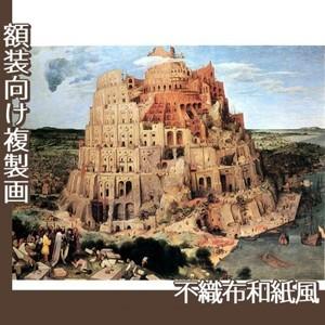 ブリューゲル「バベルの塔」【複製画:不織布和紙風】