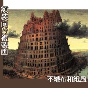 ブリューゲル「バベルの塔2」【複製画:不織布和紙風】