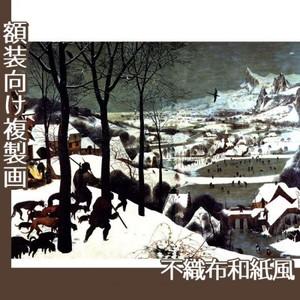 ブリューゲル「雪中の狩人」【複製画:不織布和紙風】