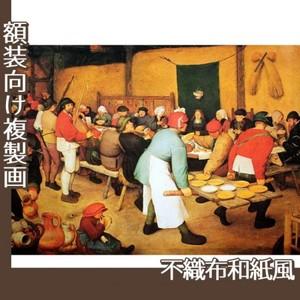 ブリューゲル「農民の婚宴」【複製画:不織布和紙風】