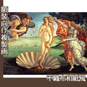 ボッティチェリ「ビーナス誕生」【複製画:不織布和紙風】