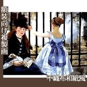 マネ「サン=ラザール駅」【複製画:不織布和紙風】