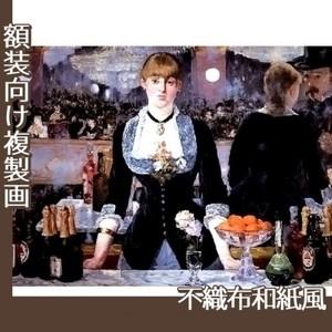 マネ「フォリー・ベルジェールの酒場」【複製画:不織布和紙風】