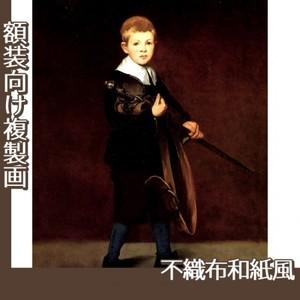 マネ「剣を持つ少年」【複製画:不織布和紙風】