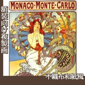 ミュシャ「モナコ-モンテカルロ」【複製画:不織布和紙風】