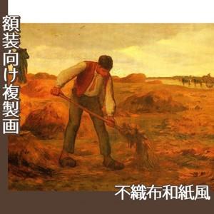 ミレー「堆肥をまく農夫」【複製画:不織布和紙風】