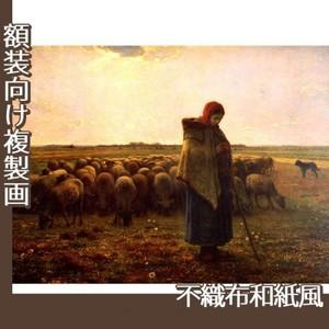 ミレー「羊飼いの少女」【複製画:不織布和紙風】