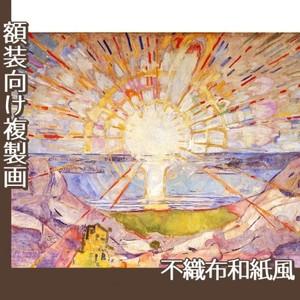 ムンク「太陽」【複製画:不織布和紙風】