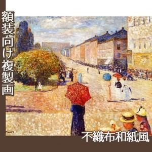 ムンク「オスロ カール・ヨハン通りの春の日」【複製画:不織布和紙風】