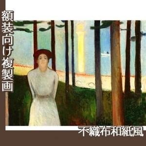 ムンク「夏の夜」【複製画:不織布和紙風】