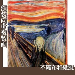 ムンク「叫び」【複製画:不織布和紙風】