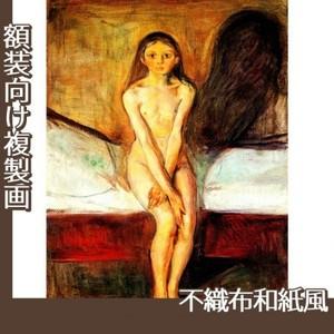 ムンク「思春期」【複製画:不織布和紙風】