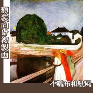 ムンク「桟橋の少女たち」【複製画:不織布和紙風】