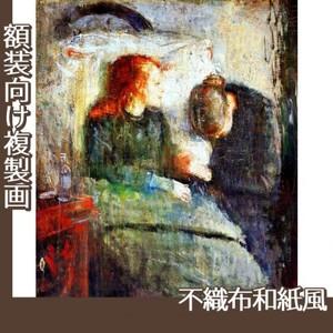 ムンク「病める子供」【複製画:不織布和紙風】