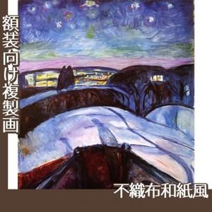 ムンク「星月夜」【複製画:不織布和紙風】