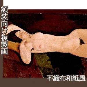 モディリアニ「横たわる裸婦」【複製画:不織布和紙風】