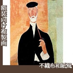 モディリアニ「パイプをもった男」【複製画:不織布和紙風】