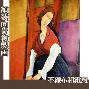 モディリアニ「ジャンヌ・エビュテルヌの肖像」【複製画:不織布和紙風】