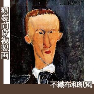モディリアニ「ブレーズ・サンドラールの肖像」【複製画:不織布和紙風】