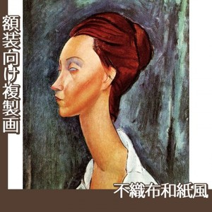 モディリアニ「ルニア・チェコフスカの肖像」【複製画:不織布和紙風】