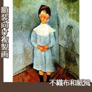 モディリアニ「青服を着た少女」【複製画:不織布和紙風】