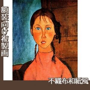 モディリアニ「編み髪の少女」【複製画:不織布和紙風】