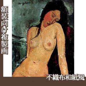 モディリアニ「坐せる裸婦」【複製画:不織布和紙風】