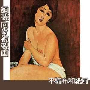 モディリアニ「安楽椅子の上の裸婦」【複製画:不織布和紙風】